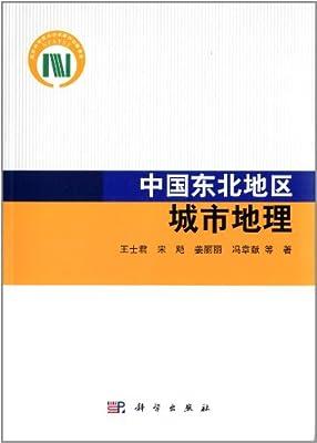 中国东北地区城市地理.pdf