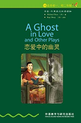 恋爱中的幽灵.pdf