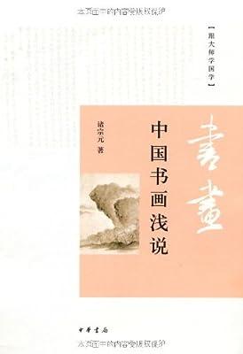 中国书画浅说.pdf