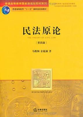 民法原论.pdf