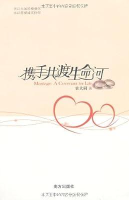 携手共渡生命河.pdf