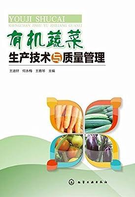 有机蔬菜生产技术与质量管理.pdf