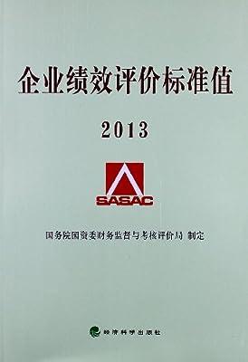 企业绩效评价标准值2013.pdf