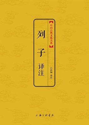 中国古典文化大系第6辑:列子译注.pdf