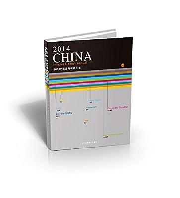 2014中国室内设计年鉴.pdf