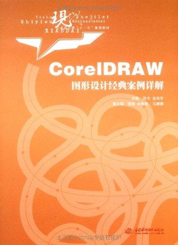 coreidraw图形设计经典案例详解