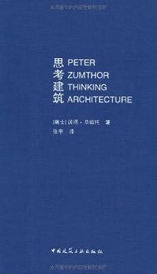 思考建筑.pdf