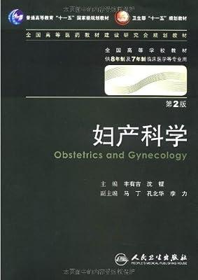 妇产科学-第2版-供8年制及7年制临床医学等专业用-含光盘.pdf