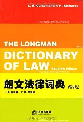 朗文法律词典.pdf
