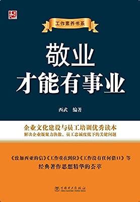 工作素养书系:敬业才能有事业.pdf