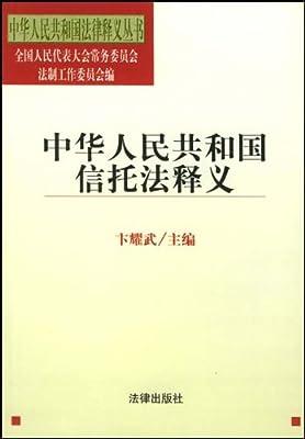 中华人民共和国信托法释义.pdf