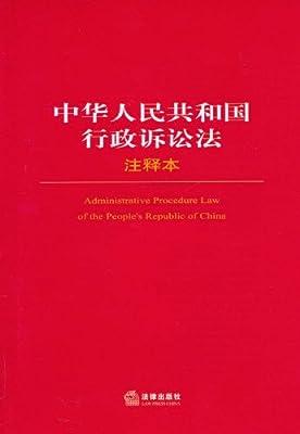 中华人民共和国行政诉讼法注释本.pdf