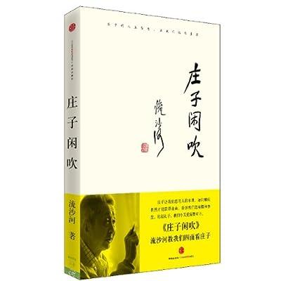庄子闲吹.pdf
