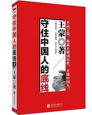 守住中国人的底线.pdf