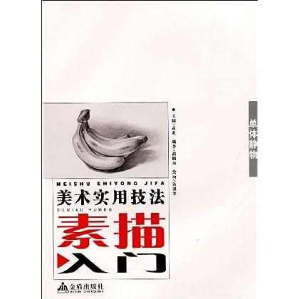 宝贝展示  基本信息图书名称:素描入门:单体静物 (平装)出版