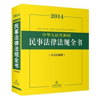 2014-中华人民共和国民事法律法规全书-.pdf