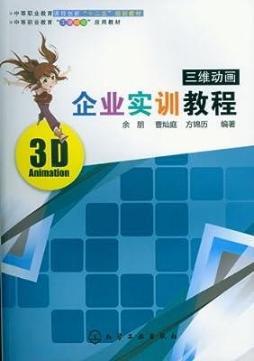 三维动画企业实训教程.pdf