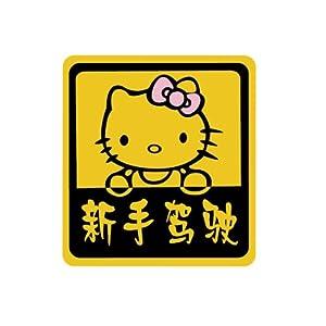 ky 卡艺 汽车贴纸 hello kitty猫 新手驾驶 警示贴 搞笑可爱卡通 个性