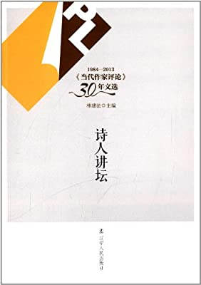 《当代作家评论》30年文选:诗人讲坛.pdf