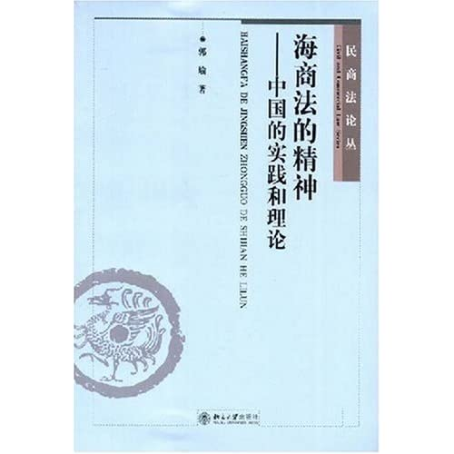 海商法的精神--中国的实践和理论/民商法论丛