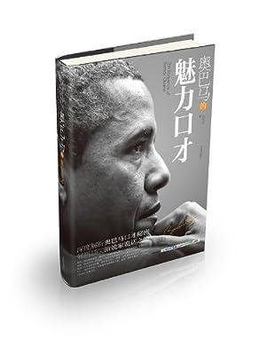 奥巴马的魅力口才.pdf