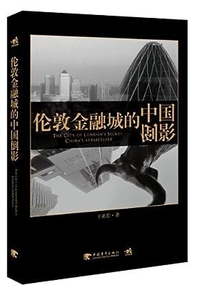 伦敦金融城的中国倒影.pdf