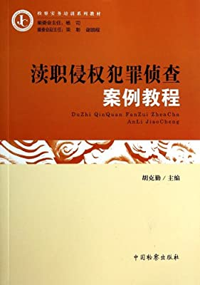 渎职侵权犯罪侦查案例教程.pdf