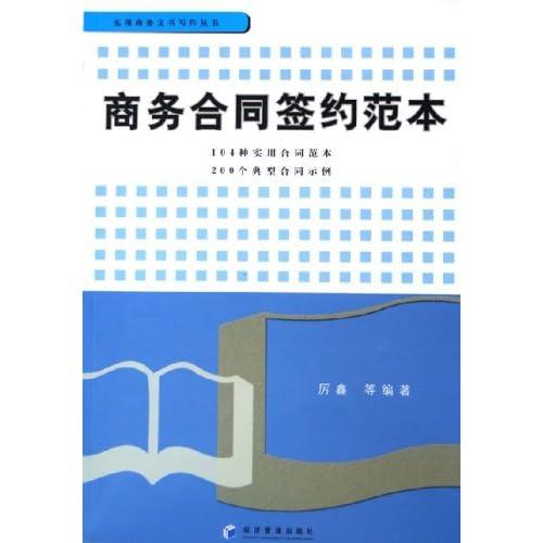 商务合同签约范本/实用商务文书写作丛书