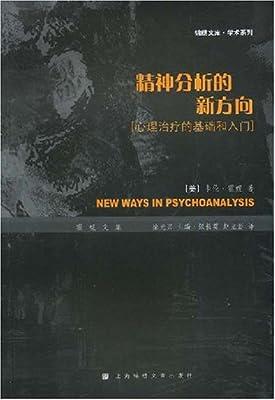 精神分析的新方向:心理治疗的基础和入门.pdf