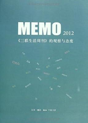 MEMO2012:《三联生活周刊》的观察与态度.pdf