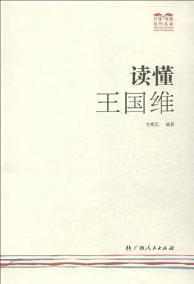 读懂王国维.pdf
