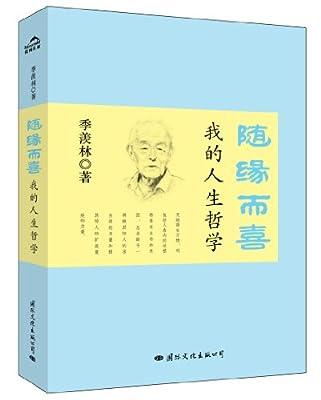 随缘而喜:我的人生哲学.pdf