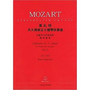 莫扎特A大调第五小提琴协奏曲 钢琴缩谱