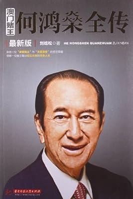 澳门赌王:何鸿燊全传.pdf