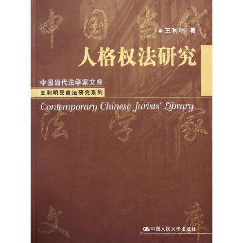 人格权法研究/王利明民商法研究系列/中国当代法学家文库