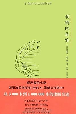 刺猬的优雅.pdf