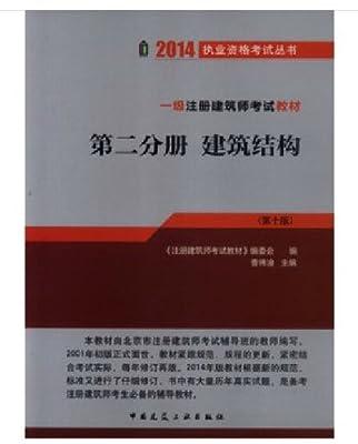 2014 全国一级注册建筑师考试教材 第二分册 建筑结构 第十版.pdf