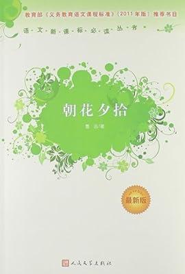 语文新课标必读丛书:朝花夕拾.pdf