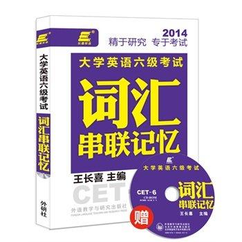2014-大学英语六级考试词汇串联记忆.pdf