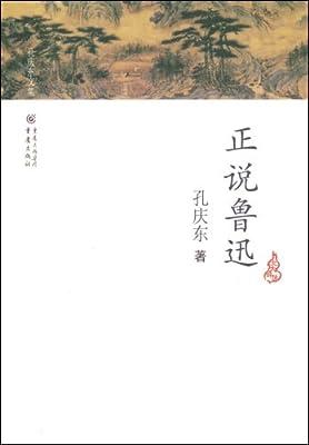 正说鲁迅.pdf