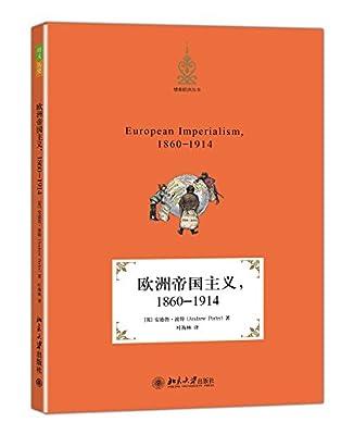欧洲帝国主义.pdf