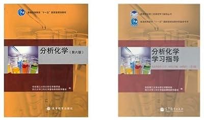 华东理工/四川大学《分析化学 第六版教材+指导》高教.pdf