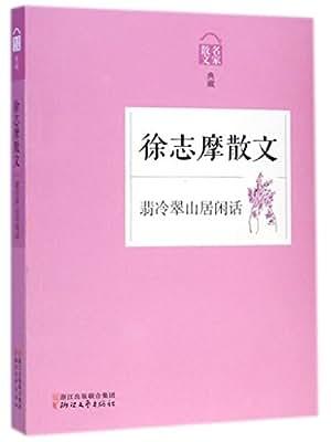 翡冷翠山居闲话——徐志摩散文.pdf