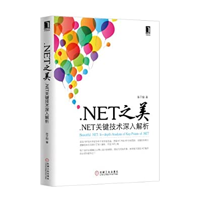 .NET之美.pdf