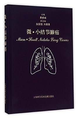 微·小结节肺癌.pdf