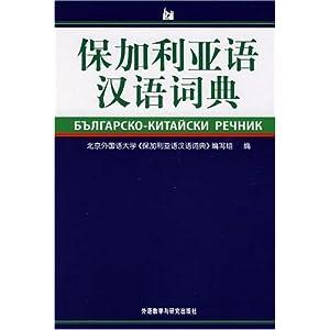 Българо-китайски речник