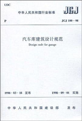 JGJ 100-98汽车库建筑设计规范.pdf