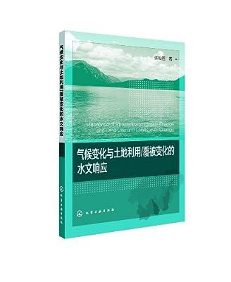 气候变化与土地利用/覆被变化的水文响应.pdf