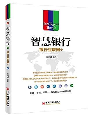 智慧银行:银行互联网+.pdf