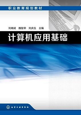 职业教育规划教材:计算机应用基础.pdf